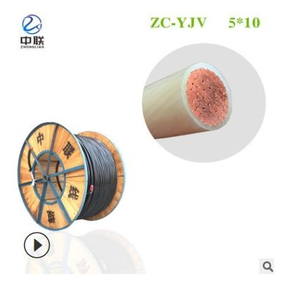 中联线缆 五等芯聚氯乙烯护套铜电缆 加工定做批发电线电力电缆