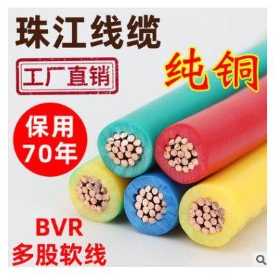 珠江电线2.5国标4平方家用多股纯铜软线BVR1.5 6阻燃家装铜芯电线