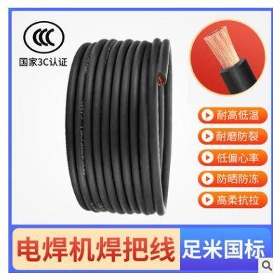 家用电焊机焊把线国标电缆线16 25 35平方纯铜包铝国标防冻电焊线