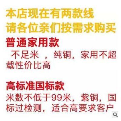 国标BV单芯纯铜电线4/1.5/6/2.5平方铜芯线家装铜线电线家用硬线