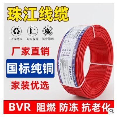 珠江电线2.5国标4平方多股纯铜软线家用BVR1.5 6阻燃铜芯电线家装
