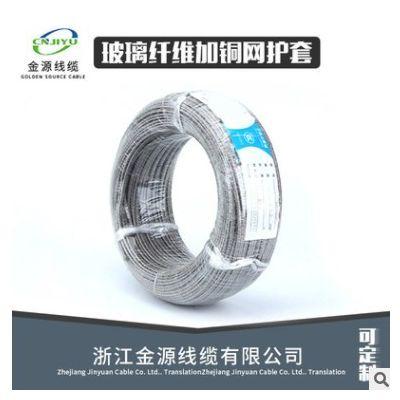 厂家畅销补偿导线玻璃纤维绝缘玻璃纤维加铜网护套屏蔽