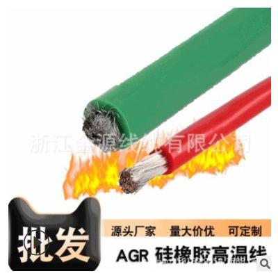 批发AGR高温线 0.3-240mm柔软镀锡铜芯电线硅橡胶高温线缆现货