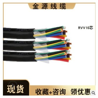 批发RVV铜芯电线电缆RVV10*1屏蔽控制电源线1平方软护套线可定制