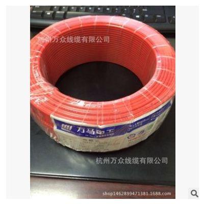 浙江万马电线电缆WDZA BYJ4平方国标单芯阻燃软电线