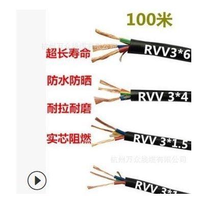 国标RVV3*4 电源软线 3芯 4芯 5芯全部现货