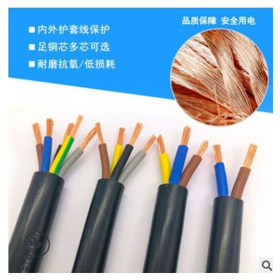纯铜RVV电源线护套线2芯3芯4芯5芯1 1.5 2.5 4 6平方设备电线电缆