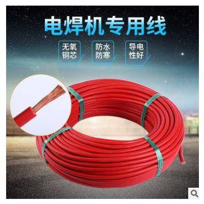 现货供应电线电焊线电缆焊机线YH25/35/50平方天津紫铜纯铜焊把线