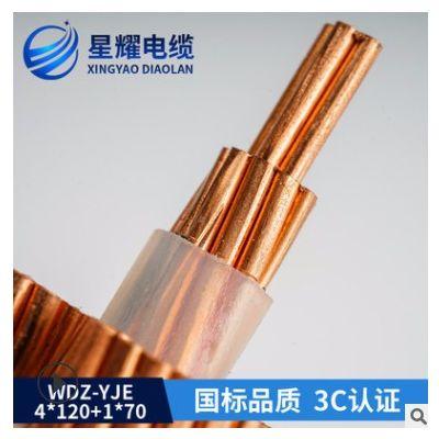 星耀电缆WDZ-YJE中低压电力电缆4*120+1*70无氧铜芯阻燃耐火绝缘