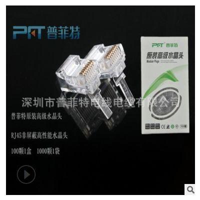 网线水晶头 超五类镀金rj45网线非屏蔽6U直通网络插头