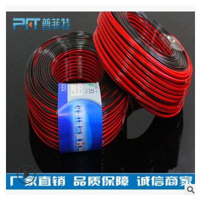 普菲特监控电源线 厂家 RVB2x0.5平方平行线 红黑线 足100米一盘