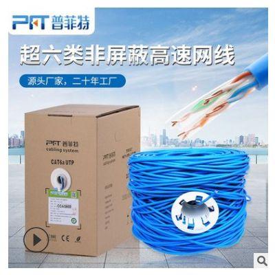 六类非屏蔽铜包铝网线千兆6类300米双绞cat宽带线家用网络线厂家