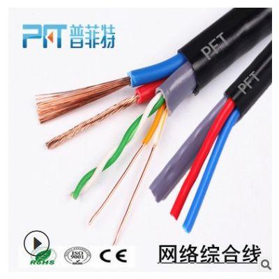 室外综合线网线带电源 4芯+0.5平方纯铜网络电源一体线家用定制
