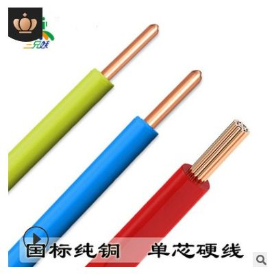 国标 铜芯电缆1/1.5/2.5/4/6/10/16/25平方BV/BVR硬线/多股软电线