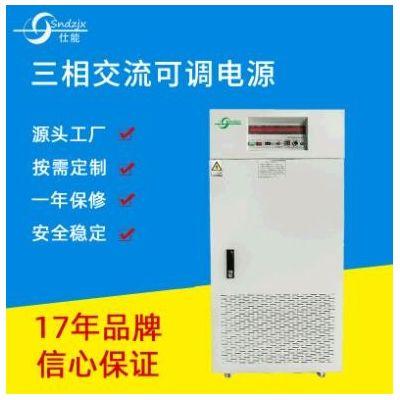 深圳变频电源 变频电源三相 交流可调电源 电源生产厂家