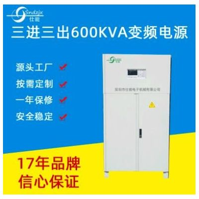 大功率600KVA变频电源厂家直供支持定制规格齐全