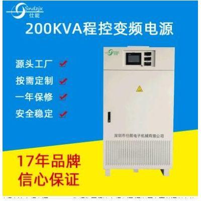单相交流变频电源200KVA 稳频稳压程控变频电源 深圳厂家直供