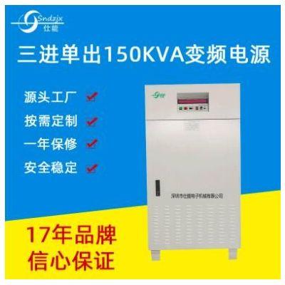 150KVA变频电源三相变单相变频电源,上海厂家直供