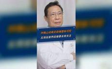钟南山表示南京疫情整体可控,反而张家界疫情要非常关注!!