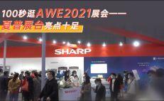 100秒逛AWE2021展会——夏普展台亮点十足