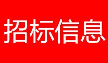 2021年09月24日华能吐鲁番风力发电有限公司华能小草湖北风电一场10kV架空线路检修维护项目询价书询价公告