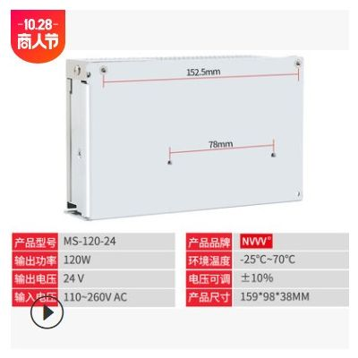 NVVV香港明伟开关电源MS-120W-24V 12V 18V监控LED灯带直流变压器